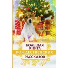 Большая книга Рождественских рассказов тв ИПК 2020