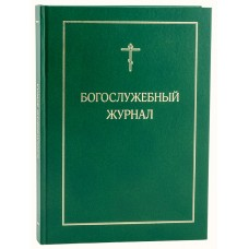 Богослужебный журнал бф тв РПЦ 2014