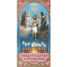Свидетельство о крещении 25р ГШ