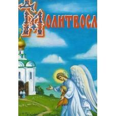 Детский молитвослов мф мяг Срет 2019