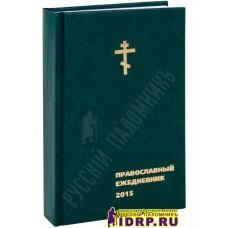 Православный ежедневник 2015 мф тв 50р Лепта