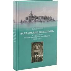 Валаамский монастырь и становление ФПЦ 1917-1957 тв ПСТГУ 2013