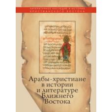 Арабы христиане в истории и литературе Ближнего Востока мяг ПСТГУ 2013
