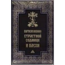 Богослужения Страстной Седмицы и Пасхи мф тв ПСТГУ 2018