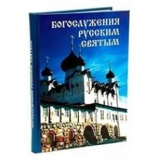 Богослужения русским святым тв Москва 2005