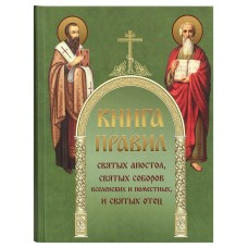 Книга правил святых апостол святых соборов вселенских и поместных и святых отец мф тв РХ 2020
