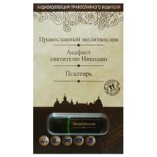 Флэшка Православный молитвослов Акафист св Николаю