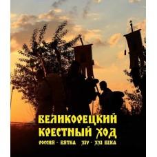 Великорецкий крестный ход бф тв Крепостнов 2012
