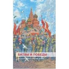 Битвы и победы Великая Отечественная война тв Срет 2015