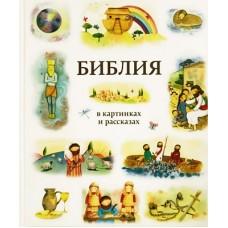 Библия в картинках и рассказах тв РБО 2018