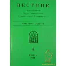 Вестник ПСТГУ 2:2 (19) мяг Москва 2006