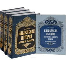 Библейская история Ветхого и Нового Завета Алфавитный  указатель мяг ТСЛ 1998