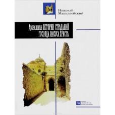 Археология истории страданий Господа Иисуса Христа мяг Пролог 2006