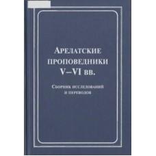 Арелатские проповедники 5-6 в тв  Империум-Пресс 2004