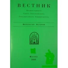 Вестник ПСТГУ Филология 3:1 мяг  Москва 2006