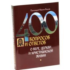 400 вопросов и ответов о вере церкви и христианской жизни мяг Срет 2013