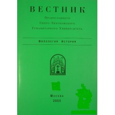 Вестник ПСТГУ 4:1 Педагогика Психология мяг Москва 2005
