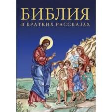 Библия в кратких рассказах  СИНЯЯ бф тв РБО 2019