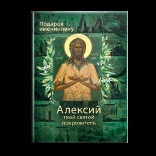 Алексей твой святой покровитель мф мяг Вольный странник 2019