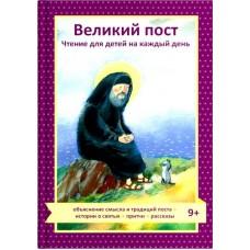 Великий пост чтение для детей на каждый день тв Никея 2020