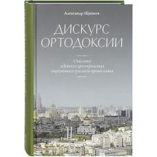 Дискурс ортодоксии тв РПЦ 2021