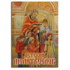 Детский молитвослов мф мяг Покровск 2016