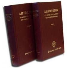 Антология восточно-христианской богословской мысли 2 тома тв Никея 2009