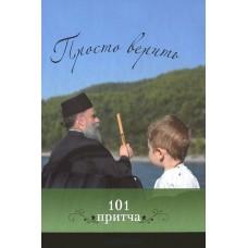 101 притча Просто верить мф тв Никея 2012