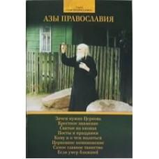 Азы православия мяг Дух пр 2015