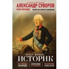Александр Суворов Наука побеждать тв Эксмо 2019