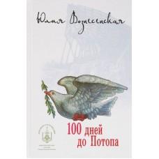 100 дней до потопа тв Лепта 2017
