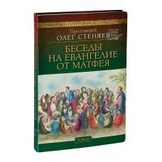 Беседы на Евангелие от Матфея 4кн Центр Сысоева