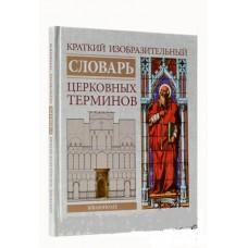 Краткий изобразительный словарь церковных терминов бф тв Библиополис 2016