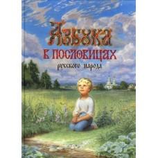 Азбука в пословицах русского народа Москва 2018