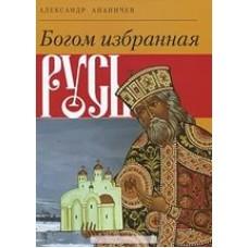 Богом избранная Русь бф тв РПЦ 2012