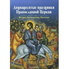 Двунадесятые праздники Православной церкви История Богослужение Поучения мф тв Николин день 2015