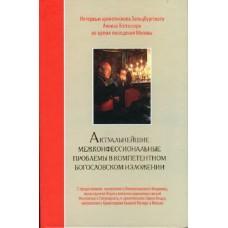 Актуальнейшие межконфессиональные проблемы в компетентном богословском изложении тв РПЦ 2010