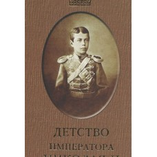 Детство императора Николая 2 мф тв ЦД 2013