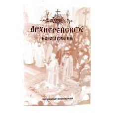 Архиерейское богослужение Избранные песнопения мяг бф ЖИ 2003