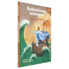 Библейские истории для детей бф тв Никея 2018