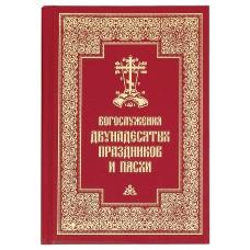 Богослужения двунадесятых праздников и Пасхи мф тв ПСТГУ 2019