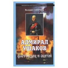 Адмирал Ушаков флотоводец и святой тв ИТРК 2017