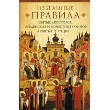 Избранные правила святых Апостолов вселенских и поместных соборов мф мяг Сиб бл 2016