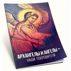 Архангелы и ангелы наши покровители мяг Благовест 2016