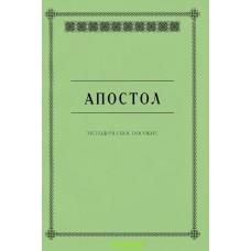 Апостол Методическое пособие мяг  ПСТГУ 2012