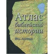 Атлас библейской истории бф тв РБО