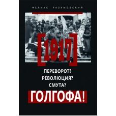 1917 Переворот Революция Смута Голгофа бф тв РПЦ 2018