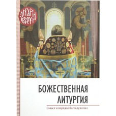 Божественная Литургия смысл и порядок богослужения мф мяг СЕМ 2019