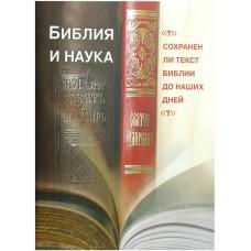 Библия и наука Сохранен ли текст Библии до наших дней мф мяг Москва 2019