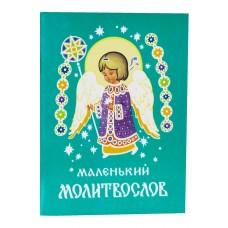 Маленький молитвослов мф мяг Минск 2014